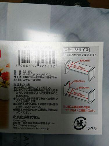 ボトルスタンド/キャンドゥ/その他を使ったクチコミ(4枚目)
