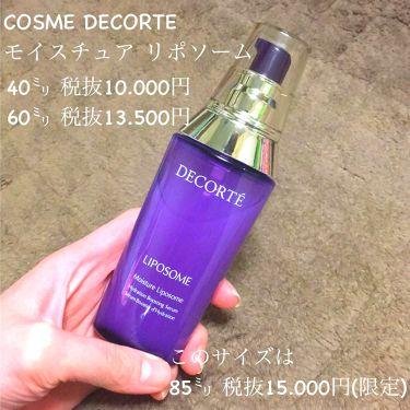 モイスチュア リポソーム/COSME  DECORTE/美容液を使ったクチコミ(3枚目)