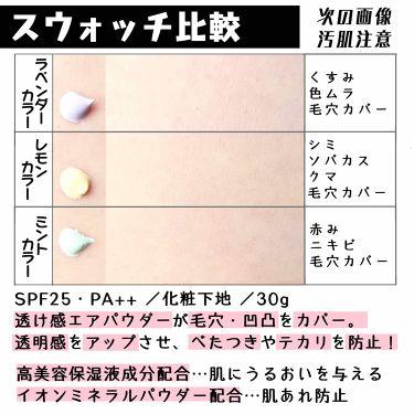 エアフィールメーカー/インテグレート/化粧下地を使ったクチコミ(2枚目)