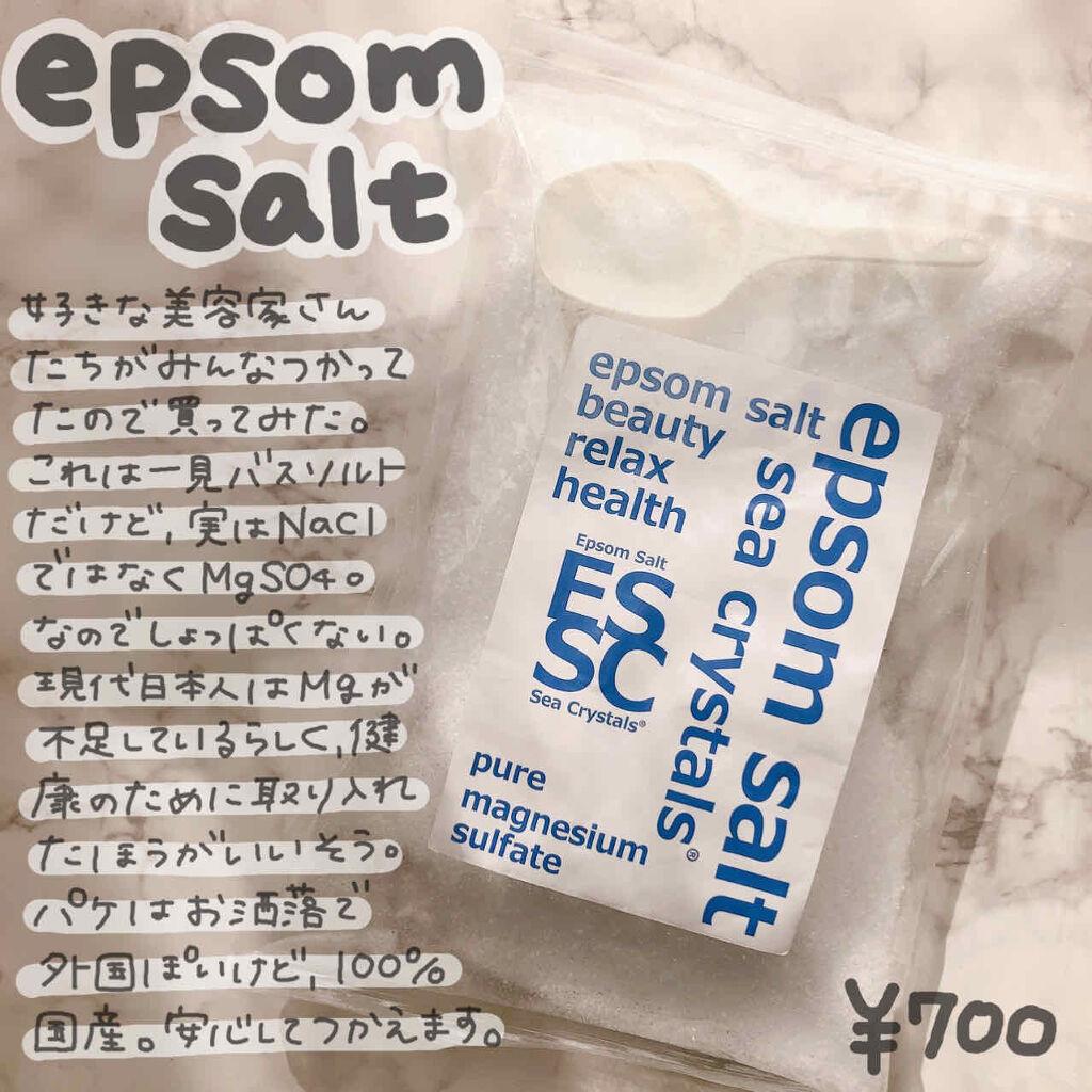 ソルト 効能 エプソム