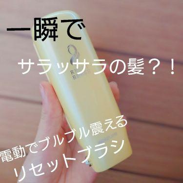 リセットブラシ KBE-2901/KOIZUMI(コイズミ)/ヘアケア美容家電を使ったクチコミ(1枚目)