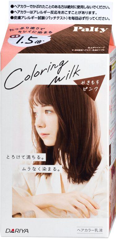 カラーリングミルク やきもちピンク
