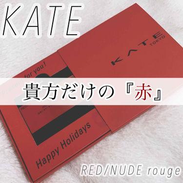 ami on LIPS 「【KATE新作!🖤】〜貴方だけの『赤』〜RED/NUDErou..」(1枚目)