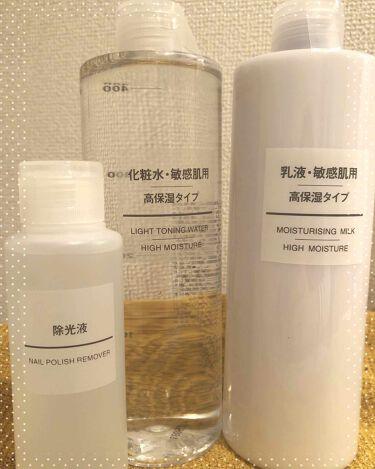 無印良品 敏感肌用 乳液 高保湿