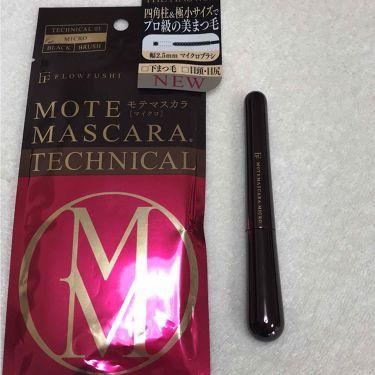 モテマスカラ TECHNICAL 3/UZU BY FLOWFUSHI/マスカラを使ったクチコミ(1枚目)