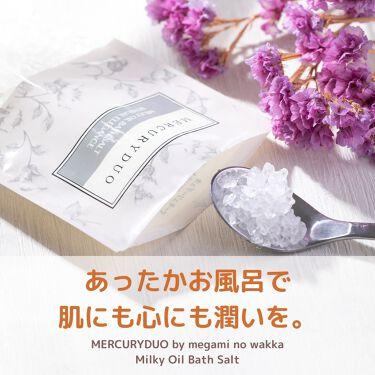 MERCURYDUO MILKY OIL BATH SALT/RBP/入浴剤を使ったクチコミ(1枚目)