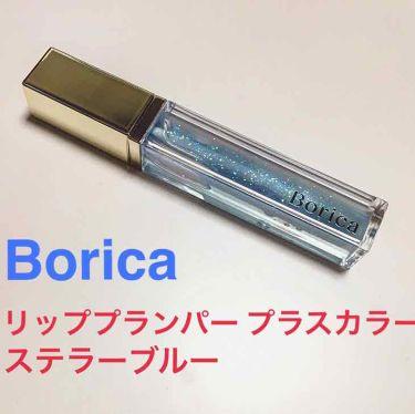 ましゅさんの「Borica(ボリカ)リッププランパー プラスカラー<リップケア・リップクリーム>」を含むクチコミ