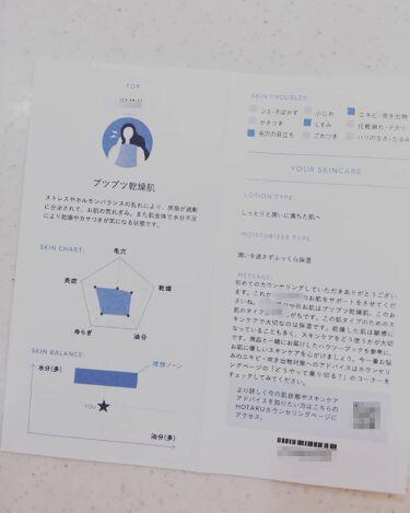 HOTARU PERSONALIZED/HOTARU PERSONALIZED/スキンケアキットを使ったクチコミ(2枚目)