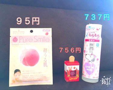 エッセンスマスク ピーチ/Pure Smile(ピュアスマイル)/シートマスク・パックを使ったクチコミ(2枚目)