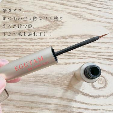 エグータム/アルマダスタイル/まつげ美容液を使ったクチコミ(3枚目)