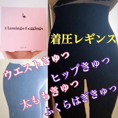 yuna*毎日投稿* on LIPS 「新発売/お腹もおしりも脚もキュッと細見え、履くだけ−6㎝💕加圧..」(1枚目)