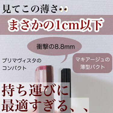 ドラマティックフェイスパウダー/マキアージュ/プレストパウダーを使ったクチコミ(3枚目)