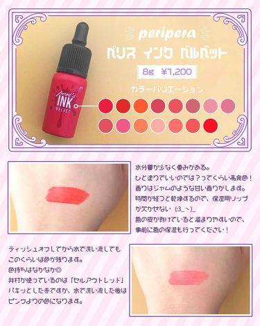 井村さんの「PERIPERAペリス インク ベルベット<リップグロス>」を含むクチコミ