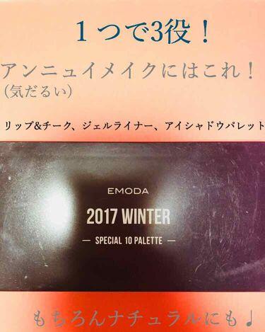 chan_aiさんの「エモダ コスメティクスJELLY付録<メイクアップキット>」を含むクチコミ
