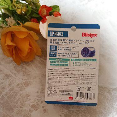 yuu_ on LIPS 「ピルボックスジャパン株式会社様よりブリステックスリップメデック..」(3枚目)