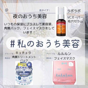 ルルルン バランスうるおいタイプ/ルルルン/シートマスク・パックを使ったクチコミ(1枚目)