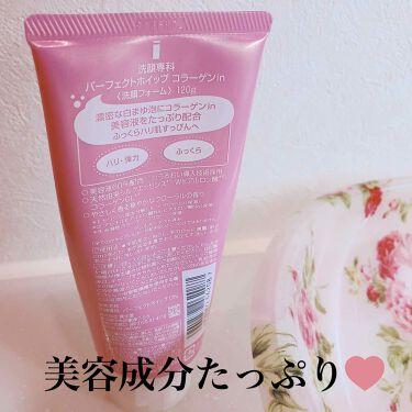 パーフェクトホイップ コラーゲンin/専科/洗顔フォームを使ったクチコミ(2枚目)