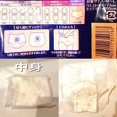 ソフィ 超熟睡/ソフィ/ナプキンを使ったクチコミ(2枚目)
