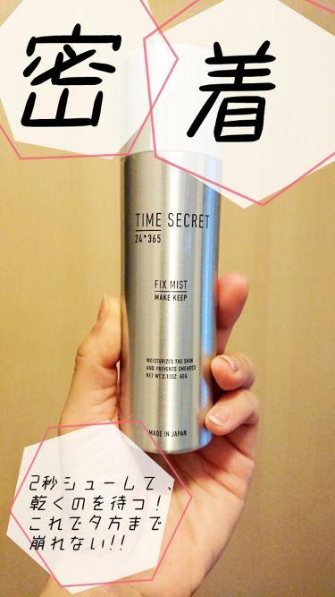 タイムシークレット フィックスミスト/TIME SECRET/ミスト状化粧水を使ったクチコミ(1枚目)