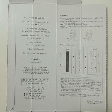 アヤナス クリーム コンセントレート/DECENCIA/フェイスクリームを使ったクチコミ(2枚目)