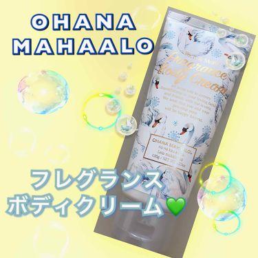 ぴーたろさんの「OHANA MAHAALOオハナ・マハロ フレグランス ボディクリーム <ピカケ アウリィ><ボディクリーム・オイル>」を含むクチコミ