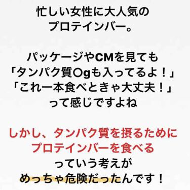 しゅり@小顔専門トレーナー on LIPS 「タンパク質を摂るためにプロテインバーを食べてもいいですか??と..」(2枚目)
