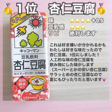 豆乳飲料マンゴー/キッコーマン飲料/ドリンクを使ったクチコミ(7枚目)
