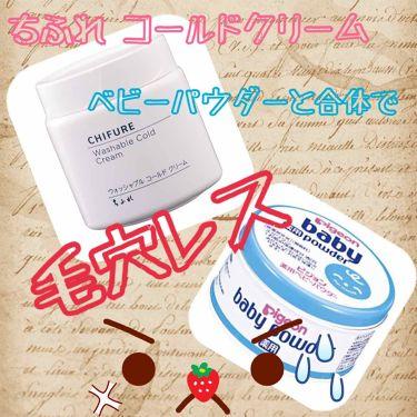 ウォッシャブル コールド クリーム/ちふれ/マッサージ料を使ったクチコミ(1枚目)