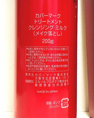 トリートメント クレンジング ミルク/COVERMARK/ミルククレンジングを使ったクチコミ(2枚目)