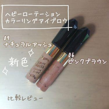 カラーリングアイブロウ/ヘビーローテーション/眉マスカラ by しほ