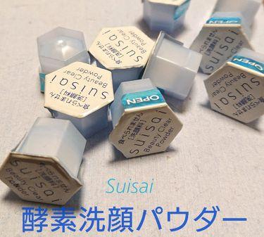 スイサイ ビューティクリア パウダーウォッシュ/suisai/洗顔パウダーを使ったクチコミ(1枚目)