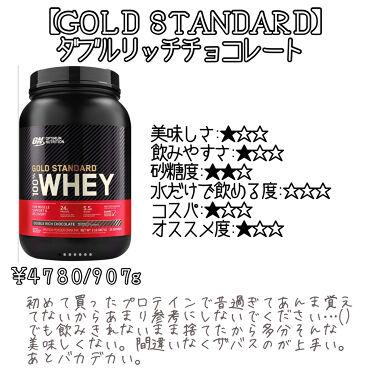 ゴールドスタンダード ホエイプロテイン/ゴールドスタンダード/ボディサプリメントを使ったクチコミ(4枚目)