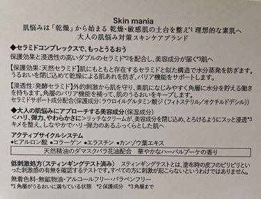 Skin mania アクティブリッチクリーム/スキンマニア/スキンケア・基礎化粧品を使ったクチコミ(2枚目)
