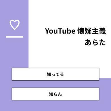 優花 フォロバ100   % on LIPS 「【質問】YouTube懐疑主義 あらた【回答】・知ってる:0...」(1枚目)
