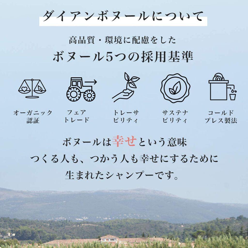 贅沢!ヘアもボディもうるツヤに✨ダイアンボヌール シャンプー&トリートメント+マルチオイル 60名様プレゼント(3枚目)