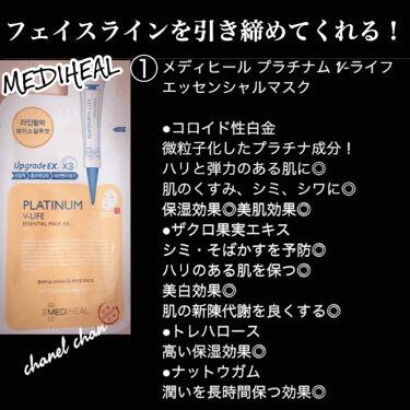 ビタライトビームアンプルマスクJEX/MEDIHEAL/シートマスク・パックを使ったクチコミ(1枚目)