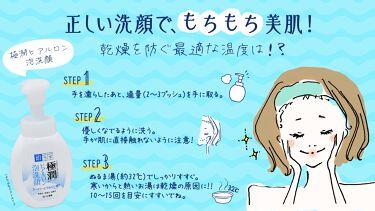 【知ってた?もちもち肌のための洗顔方法】 暑い季節とはいえ、洗顔後のお肌の乾燥は気になるものですね。 ただ洗うだけじゃなく、正しい洗顔でもちもち肌を目指しましょう♪  STEP1  手を濡らしたあと、2~3プッシュを手に取る STEP2 優しくなでるように泡のクッションで洗う。手が肌に直接触れて摩擦を起こさないよう注意! STEP3 ぬるま湯(約32℃)ですすぎましょう。10~15回が目安です。  #肌ラボ #スキンケア #洗顔 #私のおうち美容