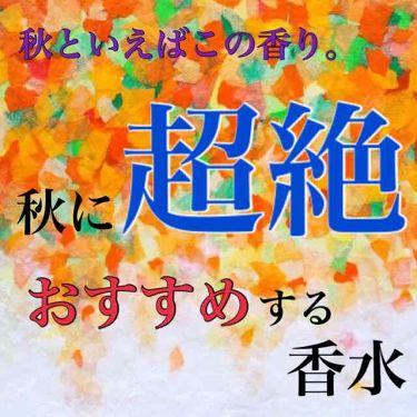 【画像付きクチコミ】関西の方台風、北海道の方地震大丈夫ですか?私も台風で停電してびっくりしました!一刻も早く、復興することを願ってます。本題!秋といえばこの香り♡♡木村カエラさんも使ってるとの噂!舞妓夢コロン〈オーデコロン〉〜金木犀〜💸1080(税込)2...