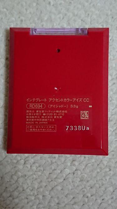 アクセントカラーアイズ CC/インテグレート/パウダーアイシャドウを使ったクチコミ(2枚目)