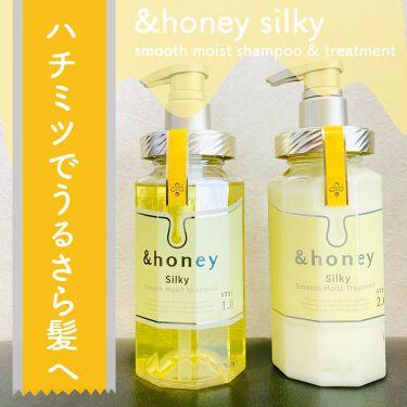 シルキー スムースモイスチャー シャンプー 1.0/ヘアトリートメント 2.0/&honey/シャンプー・コンディショナーを使ったクチコミ(1枚目)