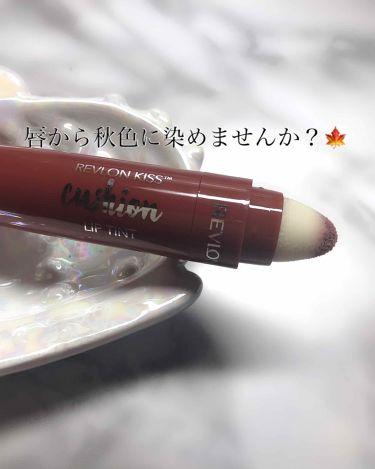 キス クッション リップ ティント/REVLON/口紅を使ったクチコミ(1枚目)