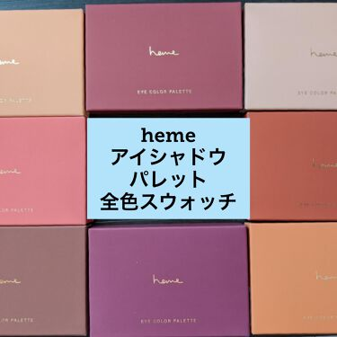 eye color palette/heme/パウダーアイシャドウを使ったクチコミ(1枚目)