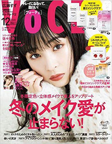 VOCE 2020年12月号 VoCE (ヴォーチェ)