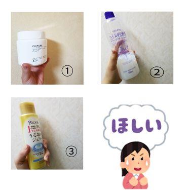 くまこ🐻さんの「ザ・ダイソーコスモホワイトニングミルクV(薬用美白乳液)<乳液>」を含むクチコミ