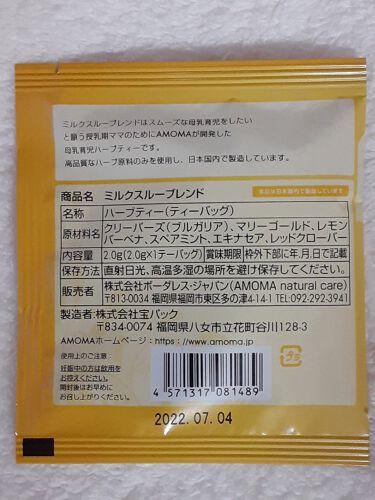 AMOMAミルクスルーブレンド/AMOMAナチュラルケア(アモーマナチュラルケア)/ドリンクを使ったクチコミ(2枚目)
