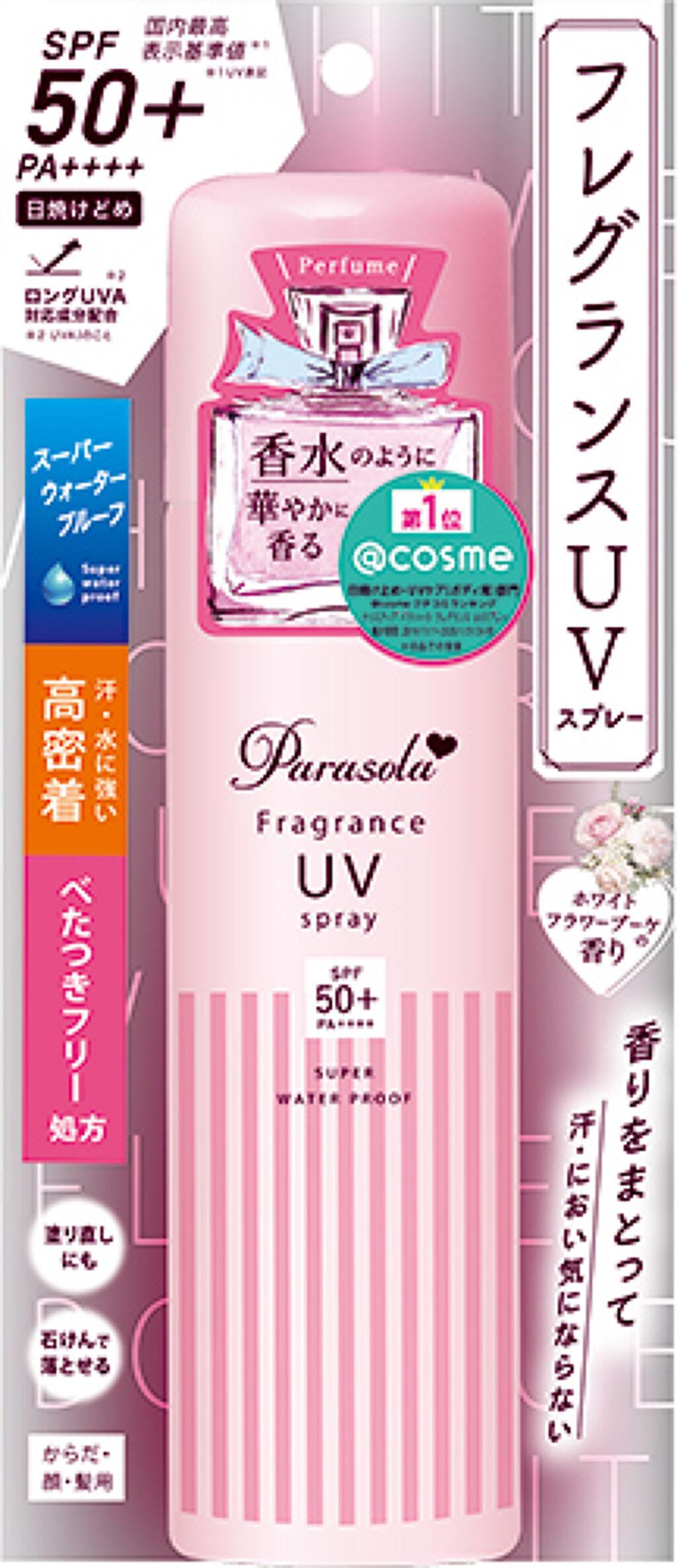 香水みたいな香り付き♡UVカットスプレー(1枚目)