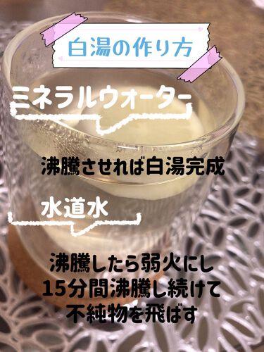 NiL on LIPS 「正しく美味しい白湯の飲み方で綺麗に健康になりましょう!!白湯が..」(3枚目)