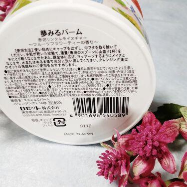 夢みるバーム 赤泥リンクルモイスチャー/ロゼット/クレンジングバームを使ったクチコミ(2枚目)
