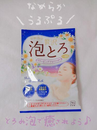 贅沢泡とろ 入浴料 スリーピングアロマの香り/お湯物語/入浴剤を使ったクチコミ(1枚目)