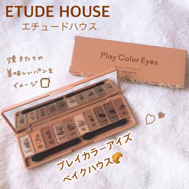 プレイカラー アイシャドウ ベイクハウス/ETUDE/パウダーアイシャドウを使ったクチコミ(1枚目)